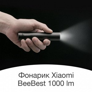 Фонарик Xiaomi Polar bee glare zoom flashlight