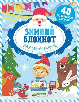 ПпЕ, НГ. Зимний блокнот для мальчишек/Алексеева Е.