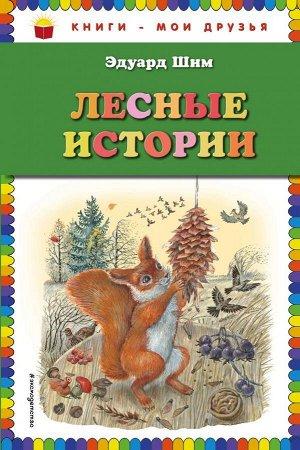 Шим Э. и др. Лесные истории (ил. М. Белоусовой)