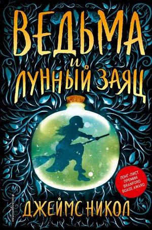 Никол Д. Ведьма и лунный заяц (#1)