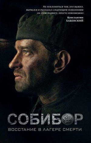Беркутов И. Собибор: восстание в лагере смерти. Роман