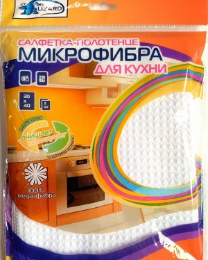 Салфетка из микрофибры вафелька  30*40 2шт/упак