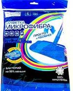 Салфетка из микрофибры для мытья полов 50*70 1шт/упак