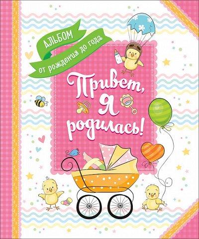 «POCMЭН» - Детское издательство №1 в России — Привет,  я родился! — Ежедневники, блокноты, альбомы