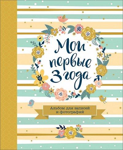 «POCMЭН» -92 Детское издательство №1 в России! — Для новорожденных — Учебная литература