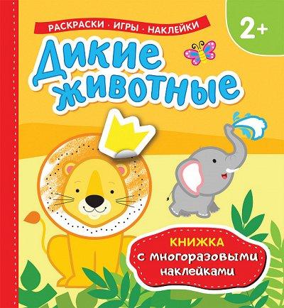 «POCMЭН» — Детское издательство №1 в России — Книжка с многоразовыми наклейками — Детская литература