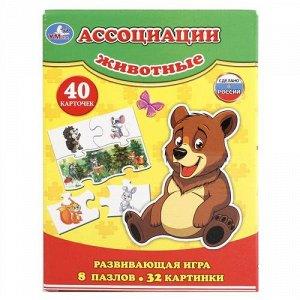 """Ассоциации пазлы """"Умка"""" Животные, 8 пазлов, 40 карточек, кор."""