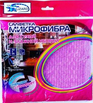 Салфетка из микрофибры для сухой и влажной уборки 30*35 1шт/упак