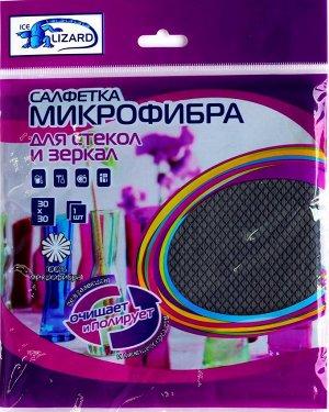 Салфетка из микрофибры для стекол и зеркал  30*30 1шт/упак