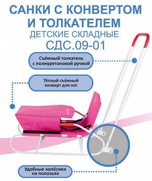 Санки складные с задним толкателем на колесах, с карманом СДС 09-01 (синий/серый)
