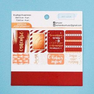 Карточки для скрапбукинга «Загадай желание», 10 ? 10,5 см