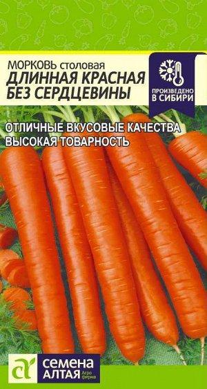 Морковь Длинная Красная Без Сердцевины/Сем Алт/цп 2 гр.
