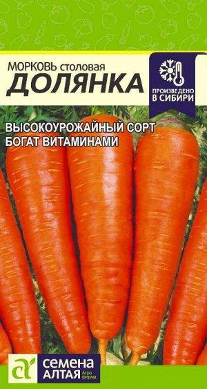 Морковь Долянка/Сем Алт/цп 2 гр.