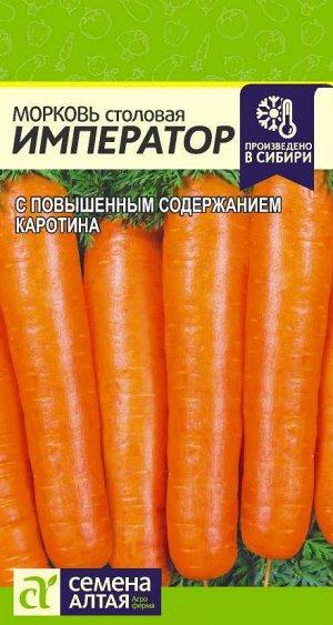 Морковь Император/Сем Алт/цп 2 гр.