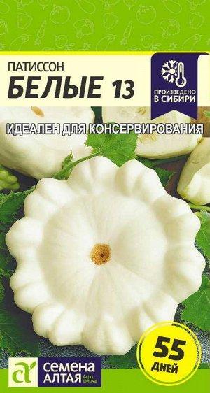 Патиссон Белые 13/Сем Алт/цп 2 гр.