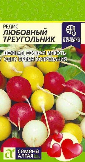 Редис Любовный Треугольник/Сем Алт/цп 2 гр.