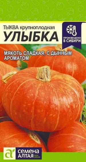 Тыква Улыбка/Сем Алт/цп 2 гр.