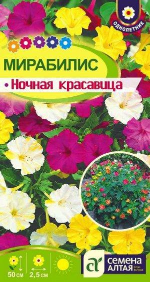 Мирабилис Ночная Красавица/Сем Алт/цп 0,3 гр.