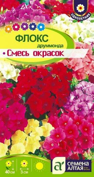 Флокс Смесь друммонда/Сем Алт/цп 0,1 гр.