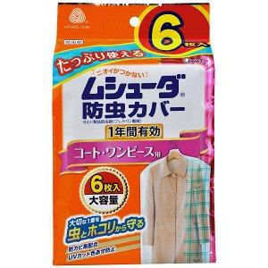 """Чехлы для хранения верхней одежды """"MUSHUUDA"""" , 6шт Размер: средний 61 х 130 см (для платьев, пальто, шуб)"""
