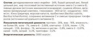 KARMY MAXI JUNIOR (индейка), 2кг
