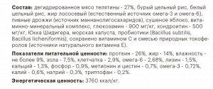KARMY MAXI ADULT (телятина), 2кг