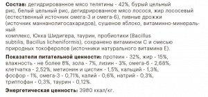 KARMY ADULT (телятина), 0.4кг