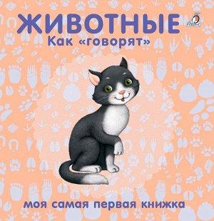 Книжка 0+ Как говорят животные