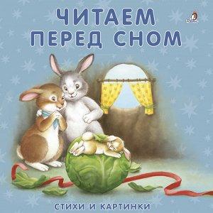 Книжка 0+ Читаем перед сном. Стихи и картинки