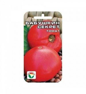 Томат Бабушкин Секрет/Сиб Сад/цп