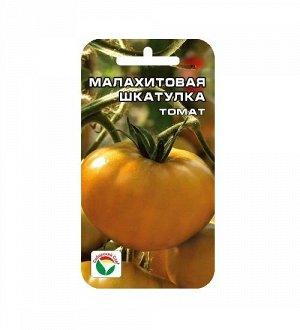 Томат Малахитовая Шкатулка/Сиб Сад/цп