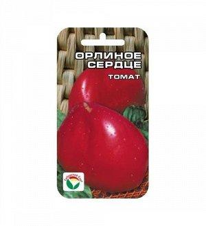 Томат Орлиное Сердце/Сиб Сад/цп