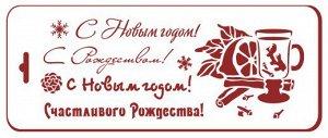 """Трафарет пластиковый 10*25см """"с новым годом и рождеством"""""""