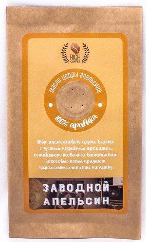 Заводной Апельсин, 50 г (молотый)