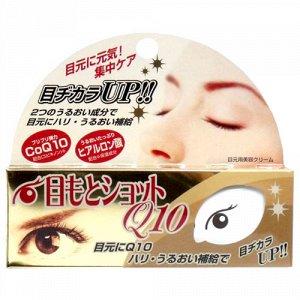 Крем для кожи вокруг глаз Q10.