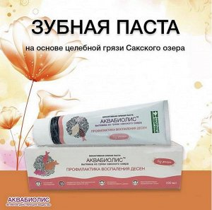 Зубная паста АКВАБИОЛИС «Профилактика воспаления десен»