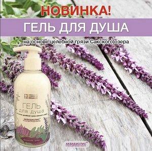 Гель для душа АКВАБИОЛИС «Крымские травы»