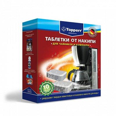 Topperr: расходники и средства ухода за бытовой техникой — Утюги, кофеварки и чайники — Для дома