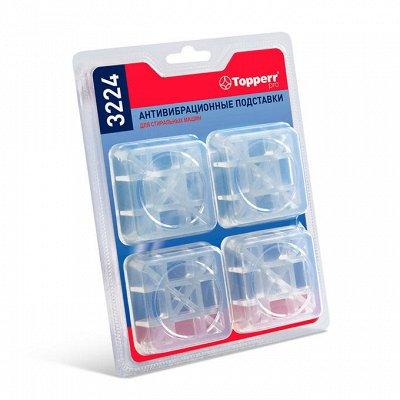 Topperr: расходники и средства ухода за бытовой техникой — Стиральные машины — Бытовая химия