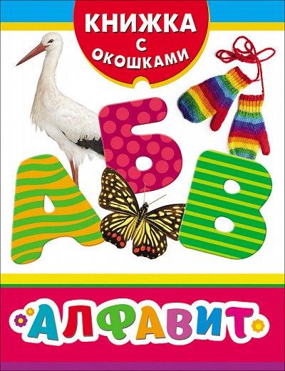 «POCMЭН» — Детское издательство №1 в России — Книжка с окошками — Детская литература