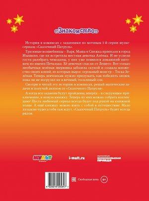 """Журнал """"КП. Спецприложение"""" №1 июнь 2018 """"Сказочный патруль. Комиксы и задания"""""""