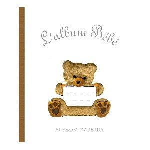 АЛЬБОМ МАЛЫША от 0 до 1 (белая обложка, бежевый медведь)