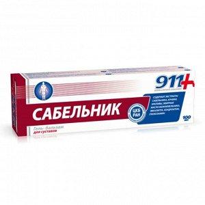 911 Сабельник Гель- Бальзам Туба 100мл