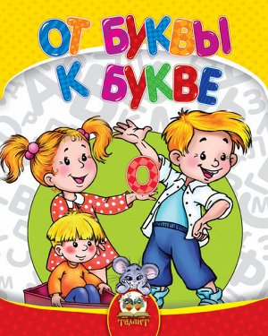 Красочные детские книжки от  25 руб! Наличие   — Самый умный — Развивающие книги