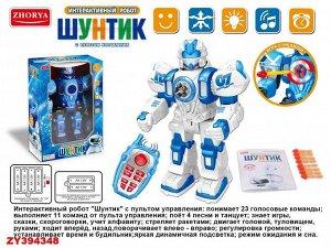 Робот на р/у ZY394348 ZYI-I0014-1 (1/18)