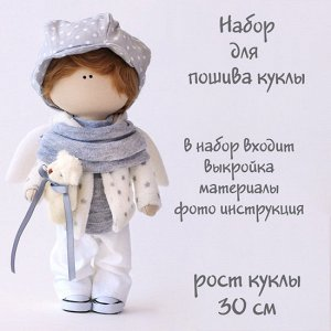 Адам. Набор для шитья куклы
