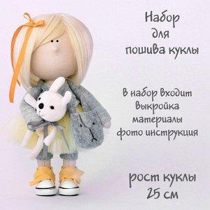 K51 Лола. Набор для шитья куклы