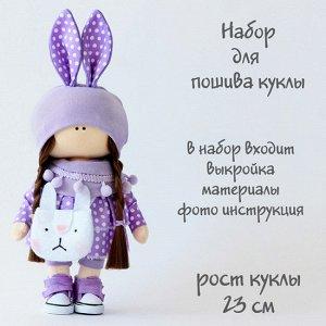 Лили. Набор для шитья куклы