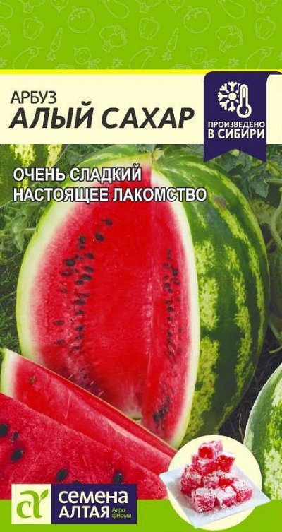 Алтайские семена — Арбуз — Семена ягод