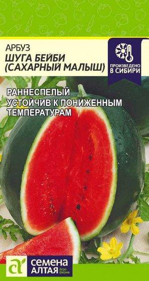 Арбуз Сахарный Малыш (Шуга Бейби)/Сем Алт/цп 1 гр.